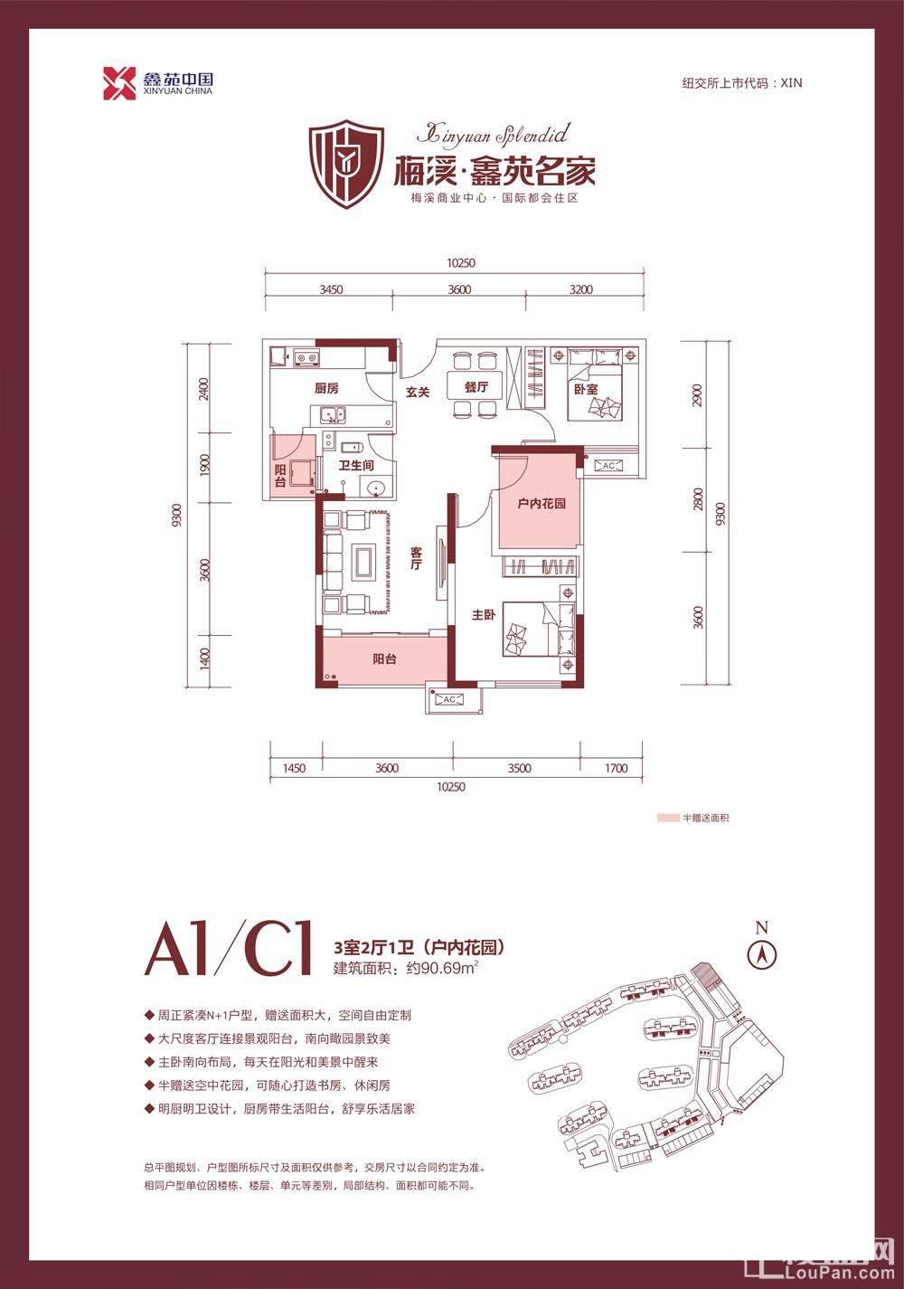 梅溪鑫苑名家A1/C1