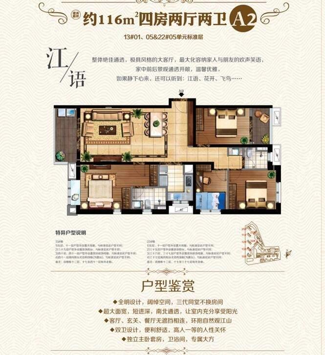 三期江山望户型图