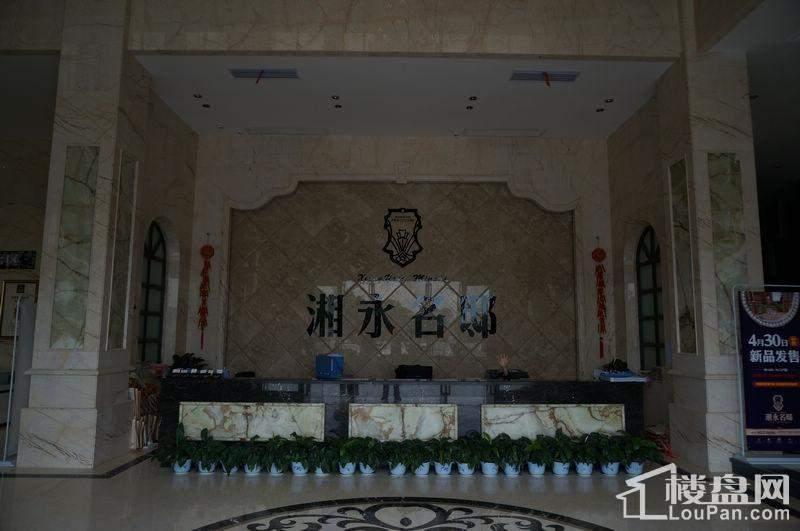 湘永名邸售楼部实景