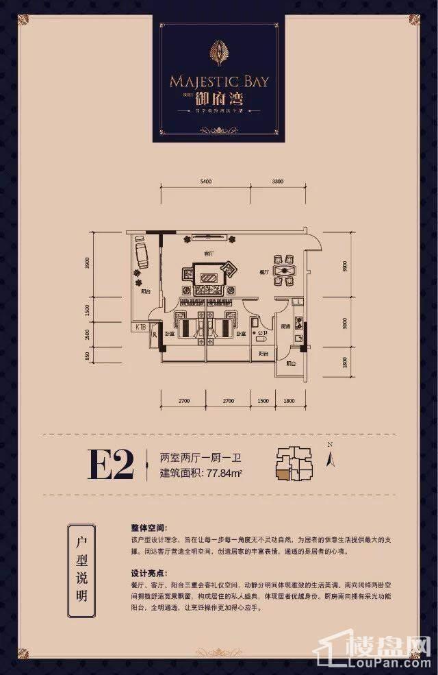 E2户型图