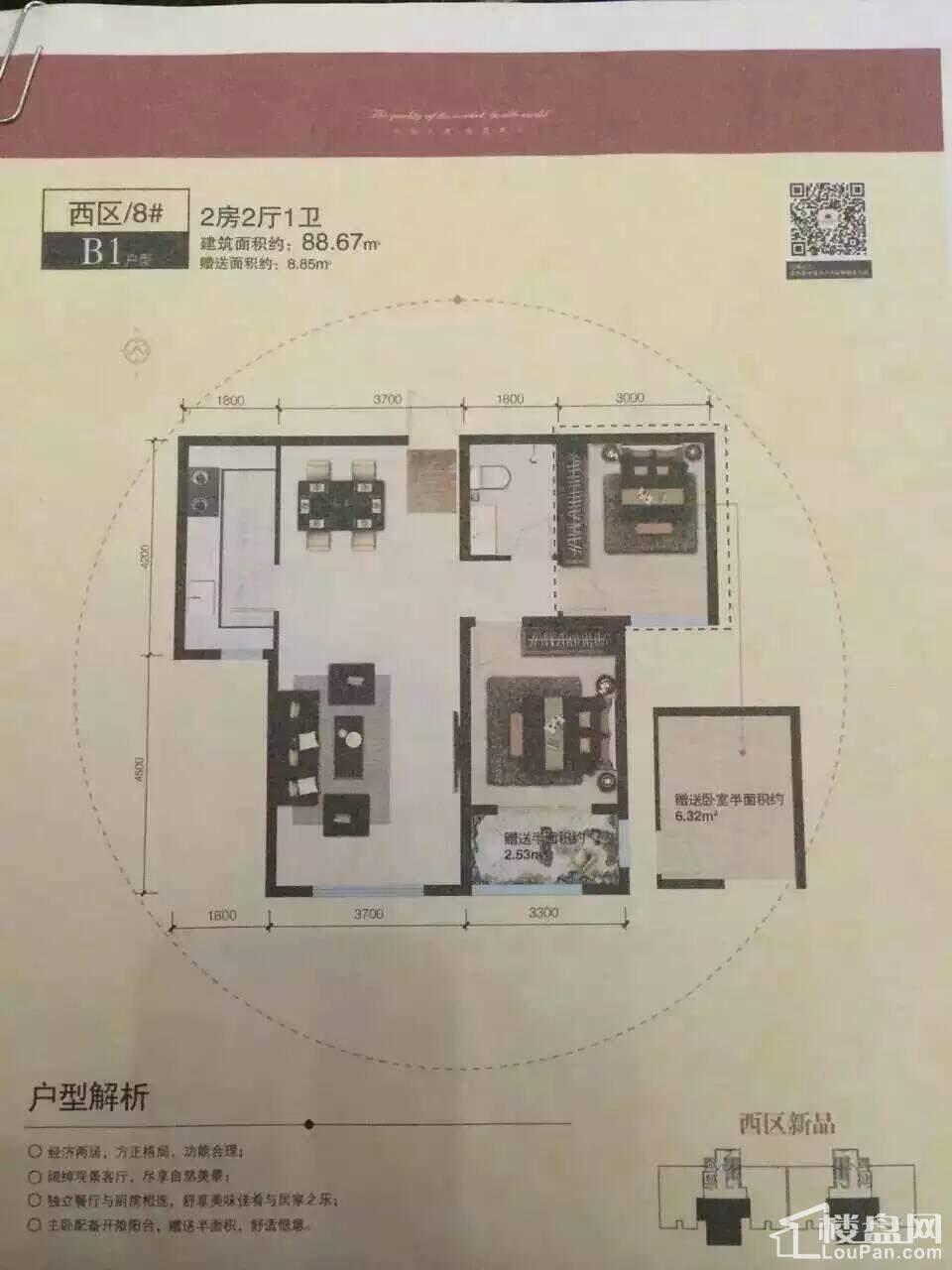 宏宇亚龙湾户型图