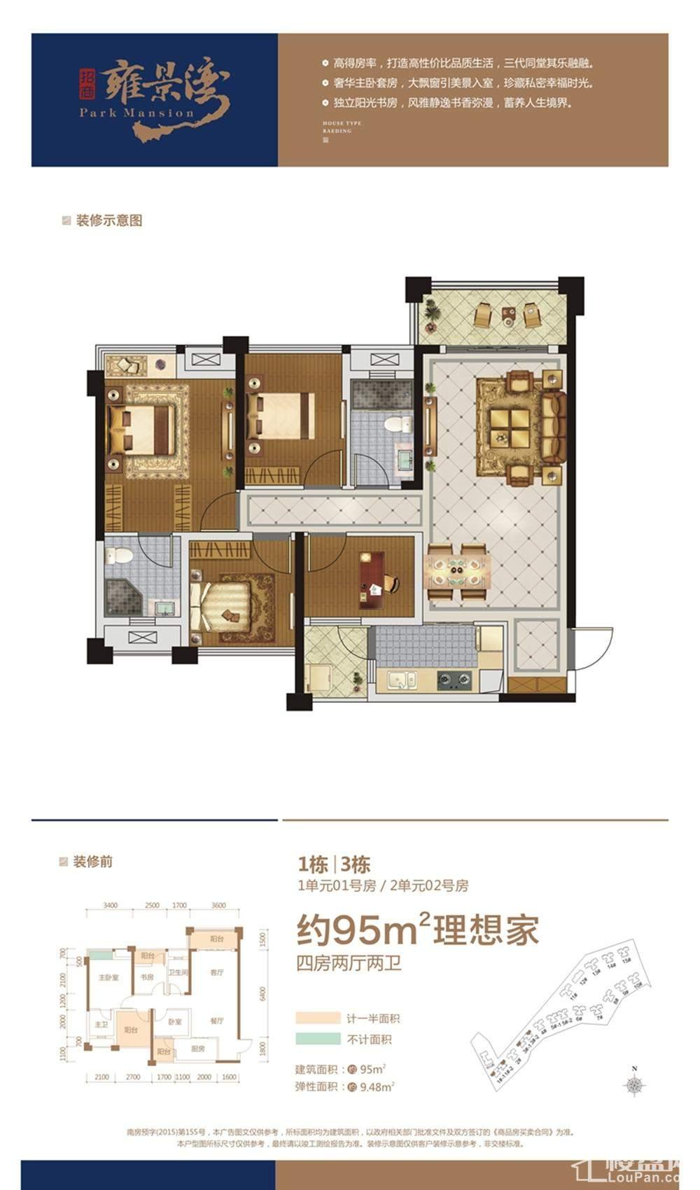 招商雍景湾1#和3#楼户型