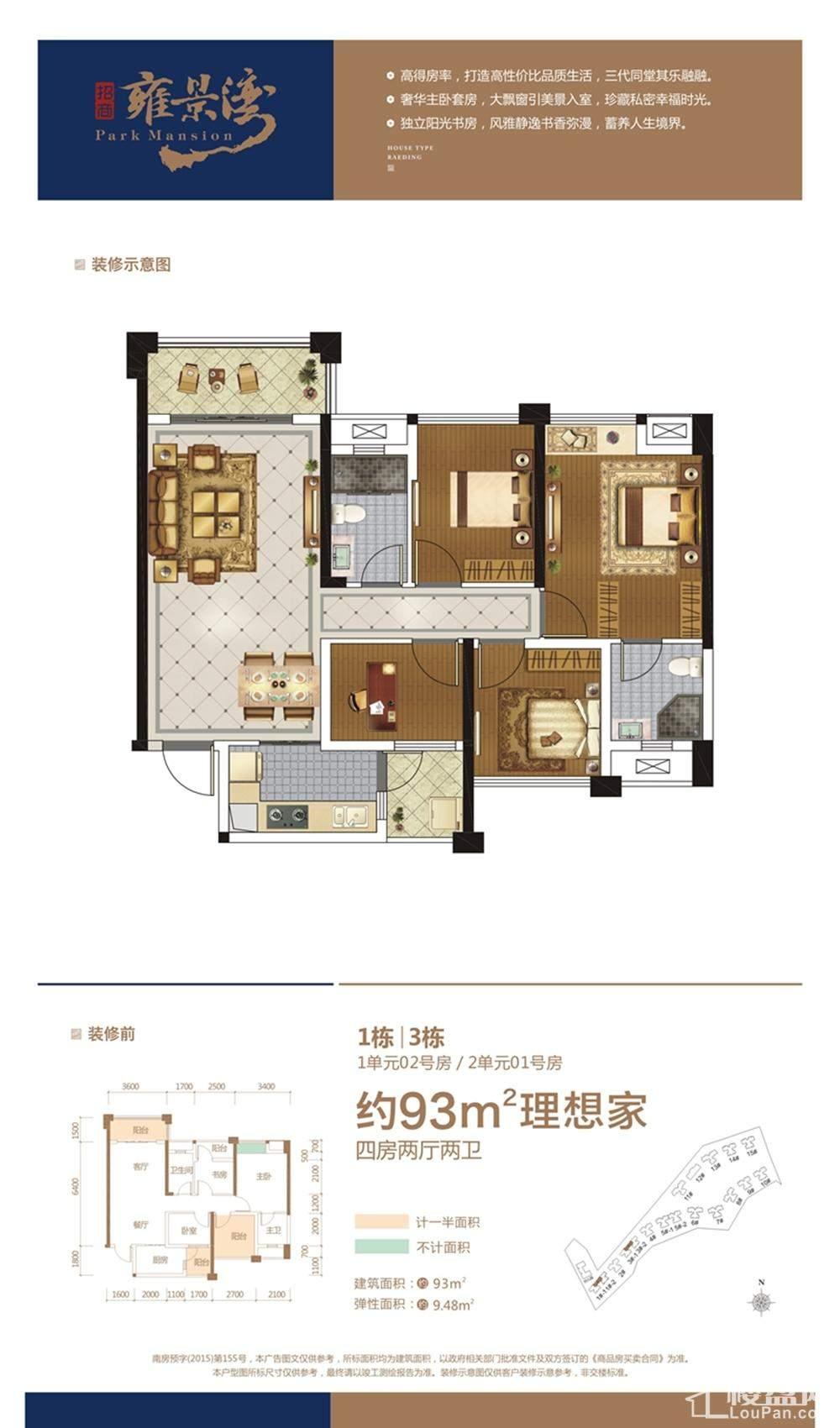 招商雍景湾1#和3#楼
