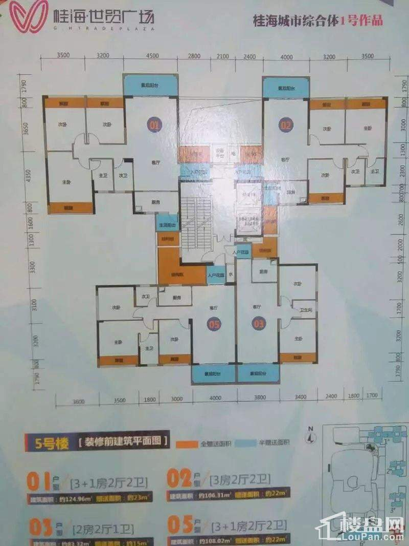 5号楼住宅1、2、3、5户型