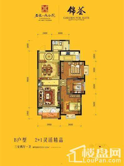 名京·九合院户型图