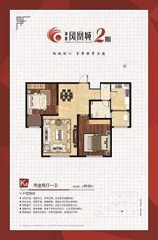 海普·凤凰城户型图