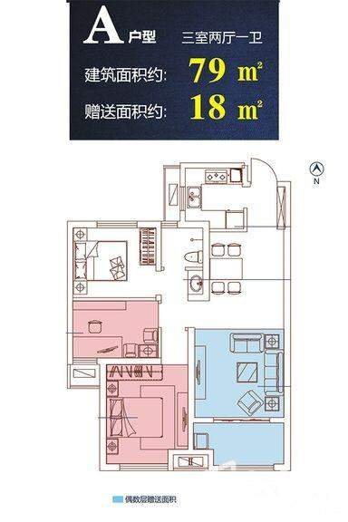 华洲城熙悦都户型图