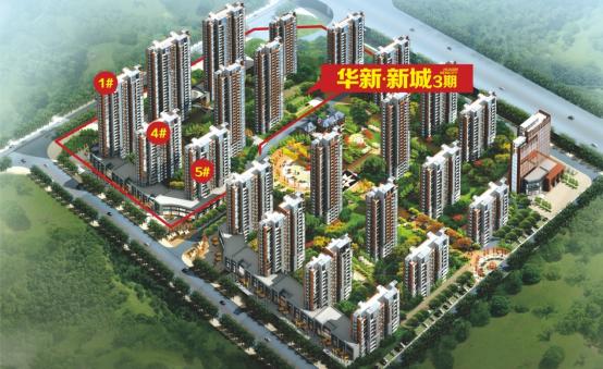 华新·新城效果图
