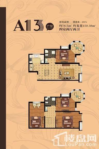A13户型