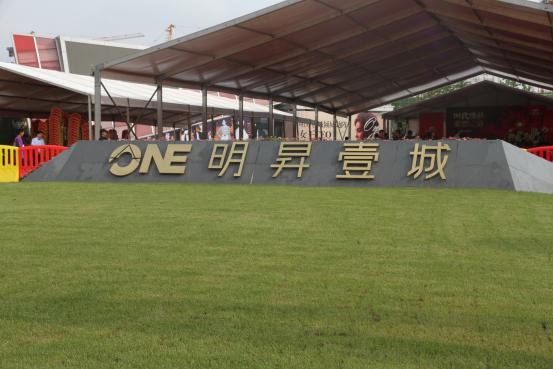 明昇壹城实景图