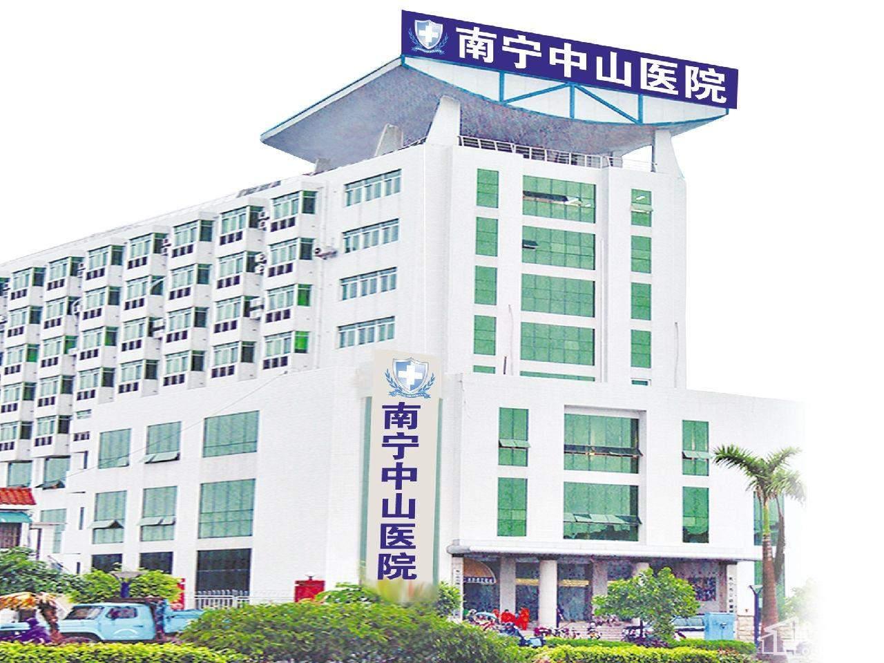 南宁市中山医院