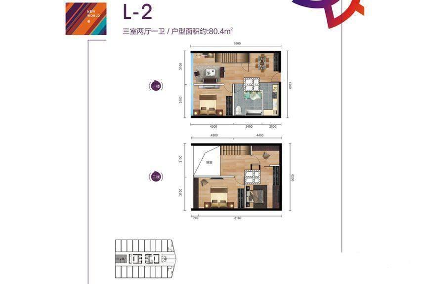 港湘新天地L2户型图