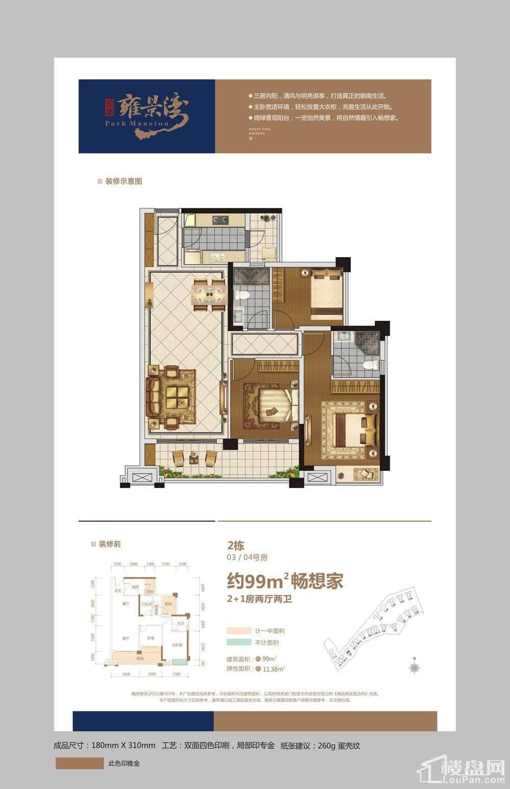 招商雍景湾2栋03、04号楼畅想家户型