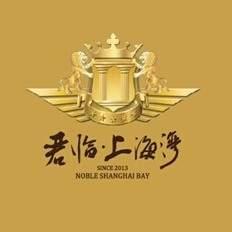 君临·上海湾