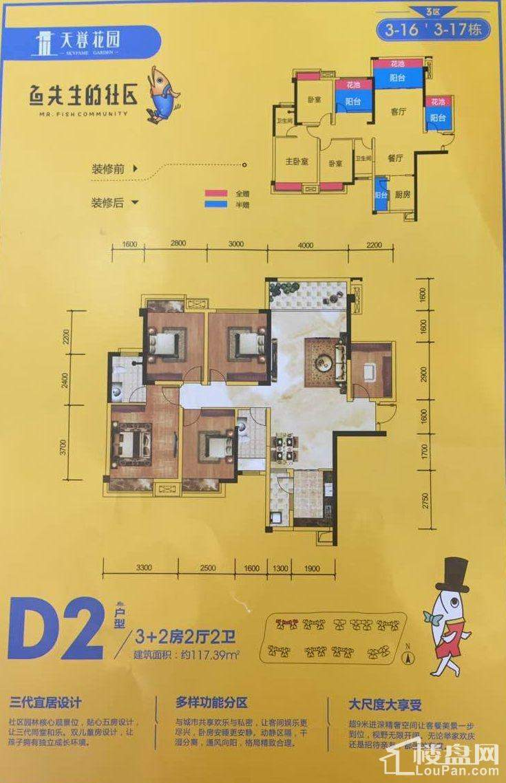 天誉花园3#16-17栋D2户型