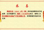 郑东一日双地王 郑州房价要破5万?