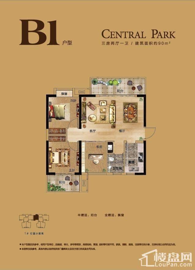 建发中央公园1#B1户型