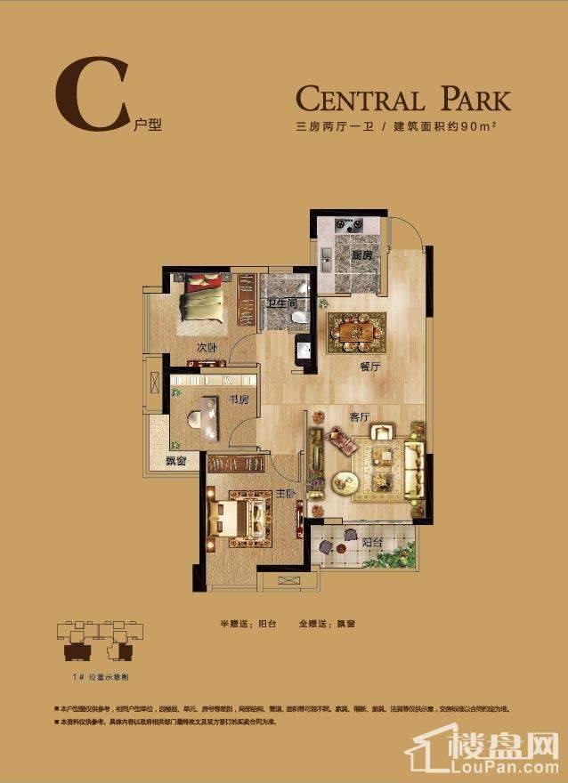 建发中央公园1#C户型