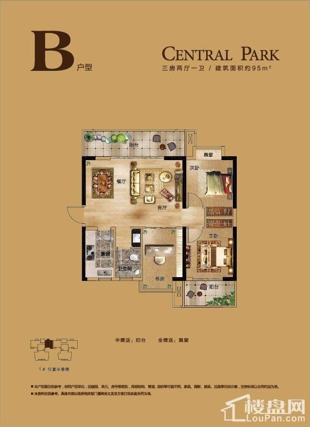 建发中央公园1#B户型