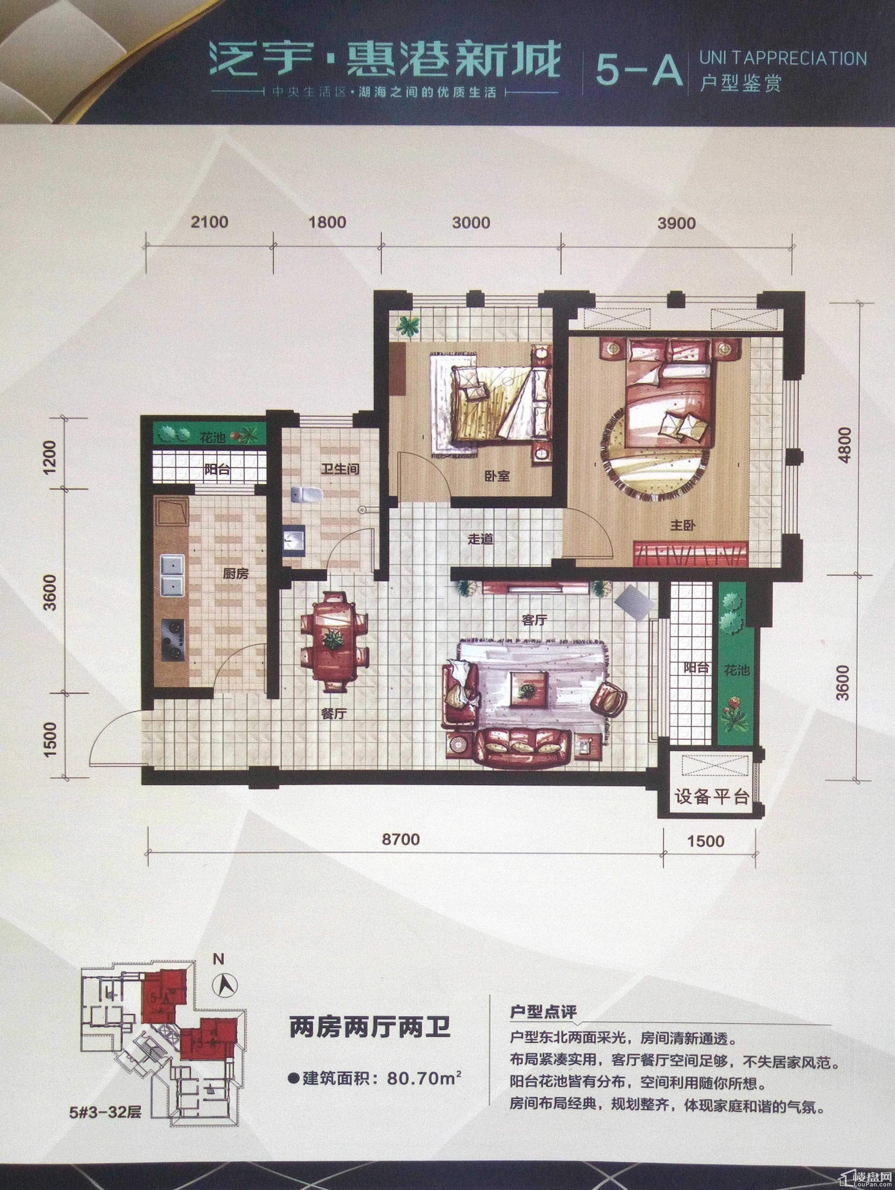 泛宇·惠港新城5-A户型.