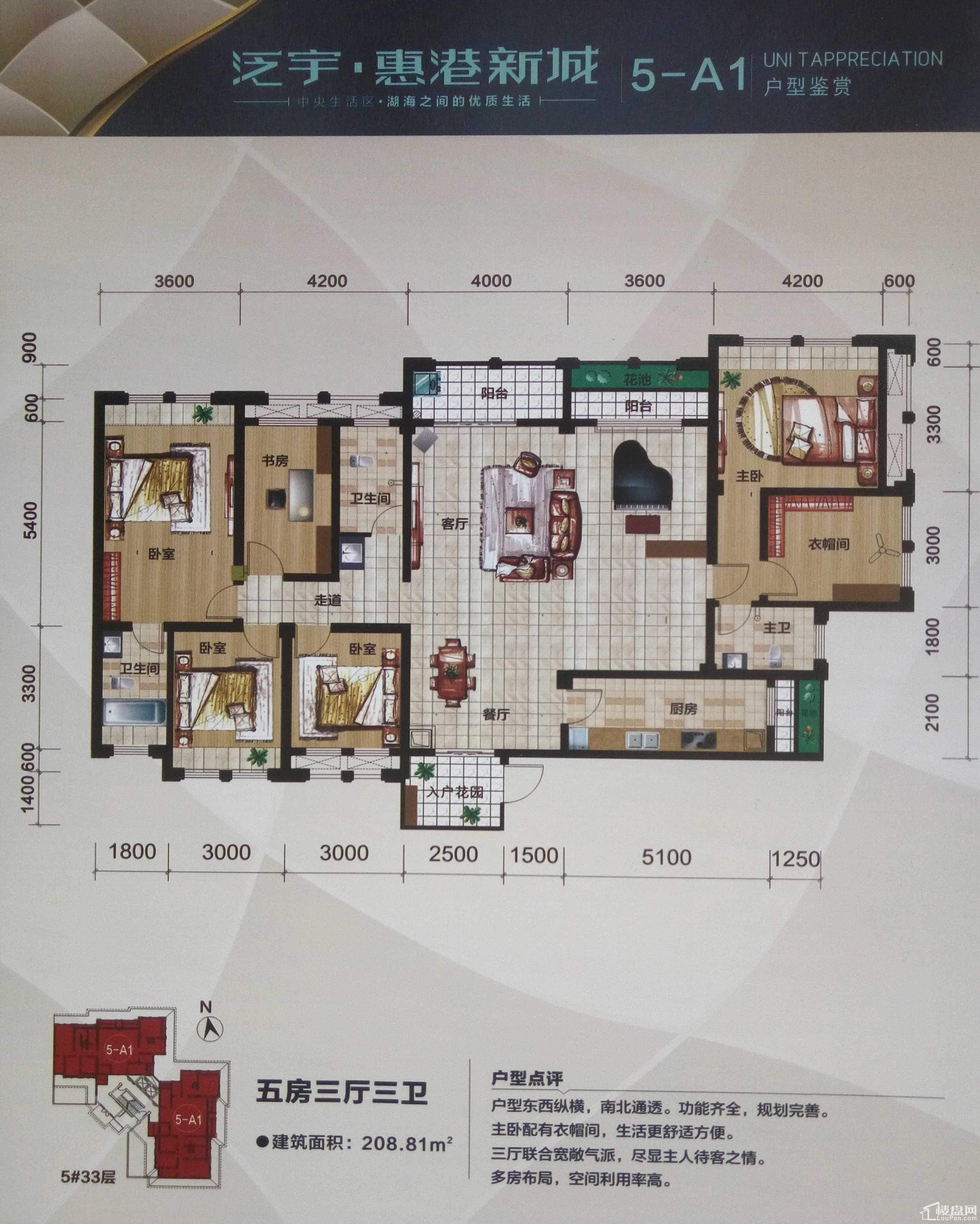 泛宇·惠港新城5-A1户型.