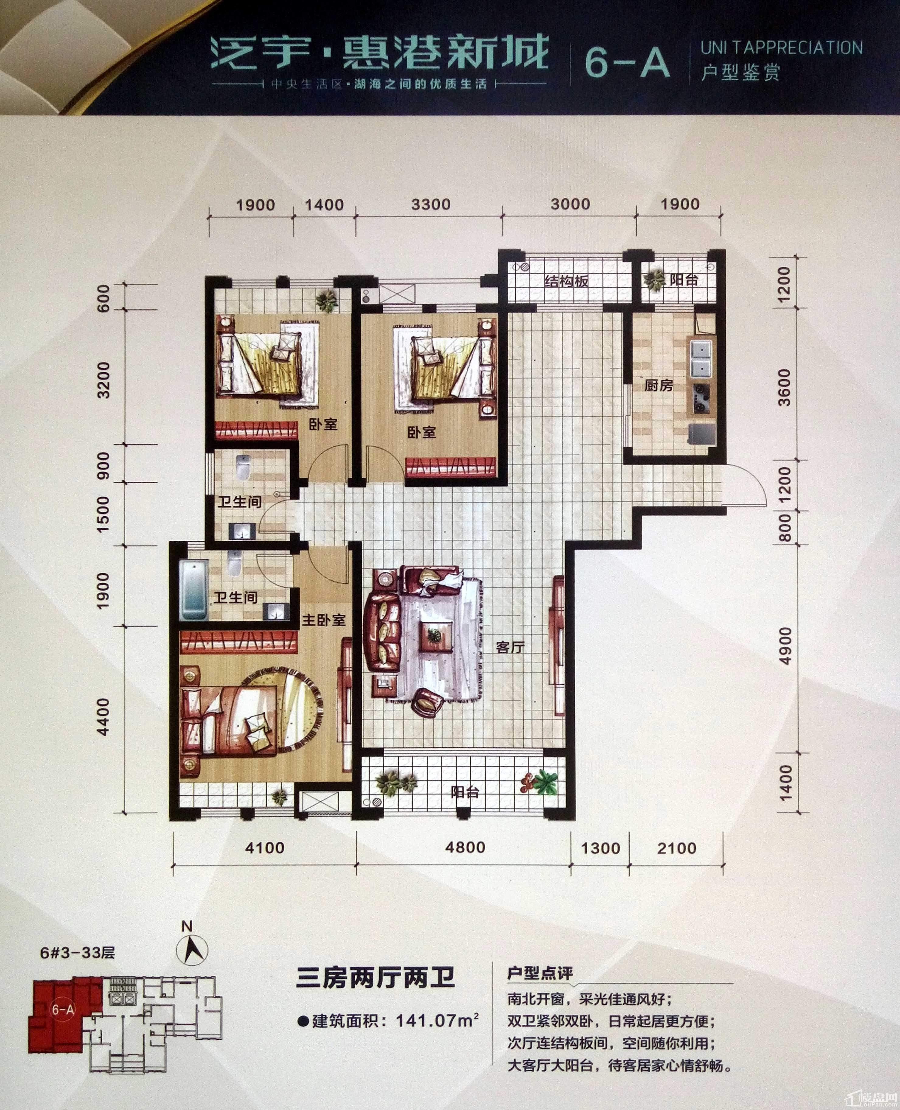 泛宇·惠港新城6-A户型.
