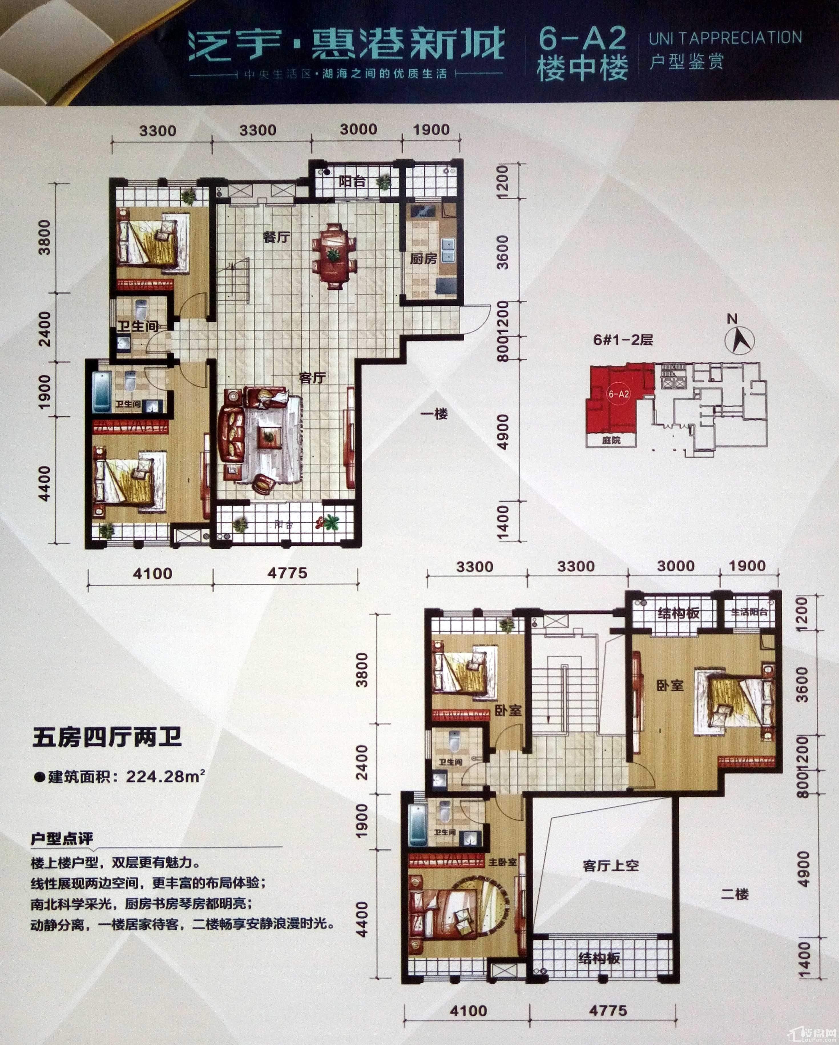 泛宇·惠港新城6-A2户型.楼中楼