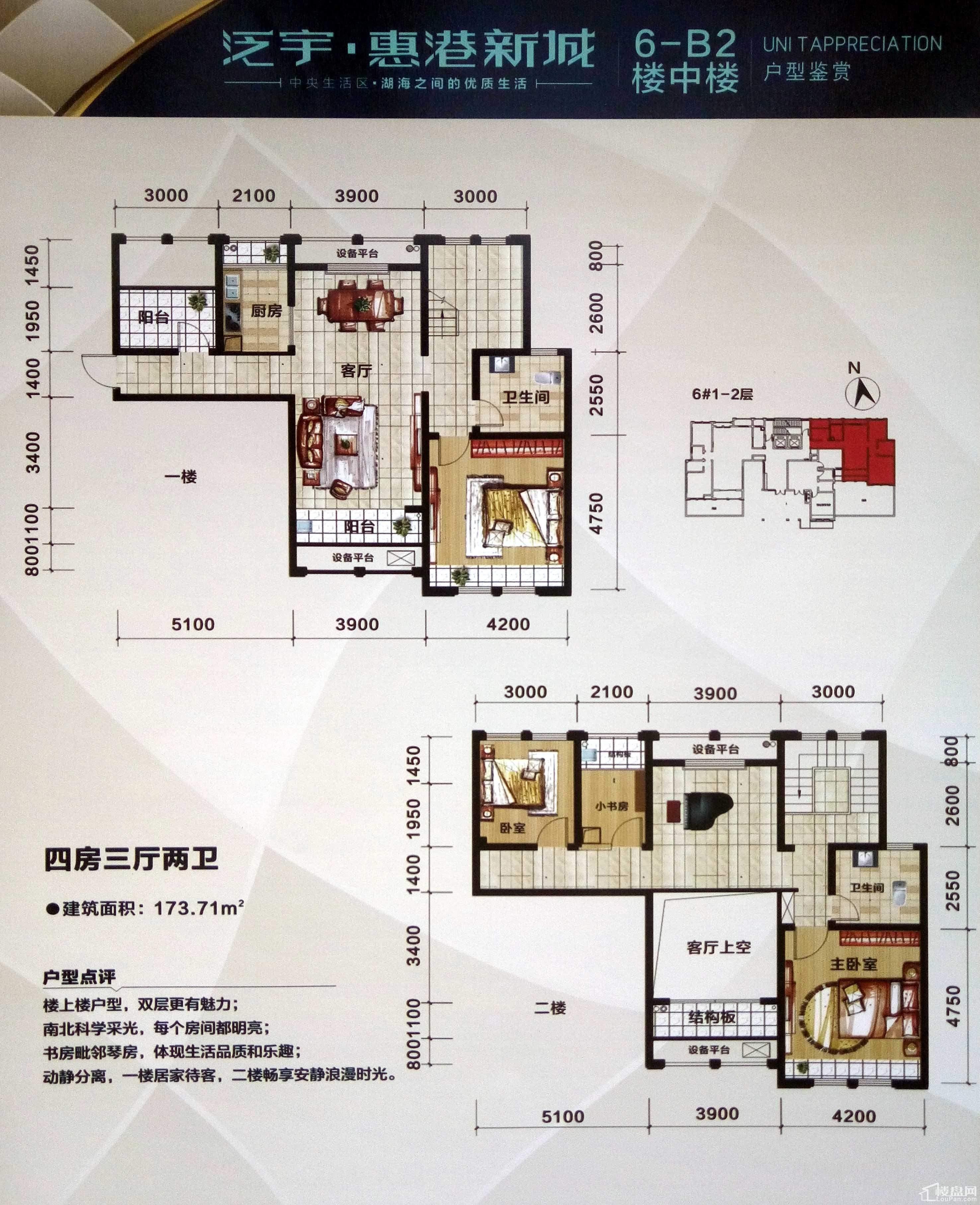 泛宇·惠港新城6-B2户型.楼中楼