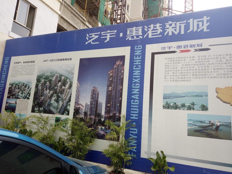 泛宇惠港新城配套图