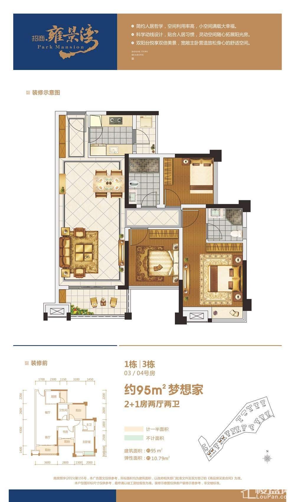 一期1#和3#楼03、04号房梦想家户型