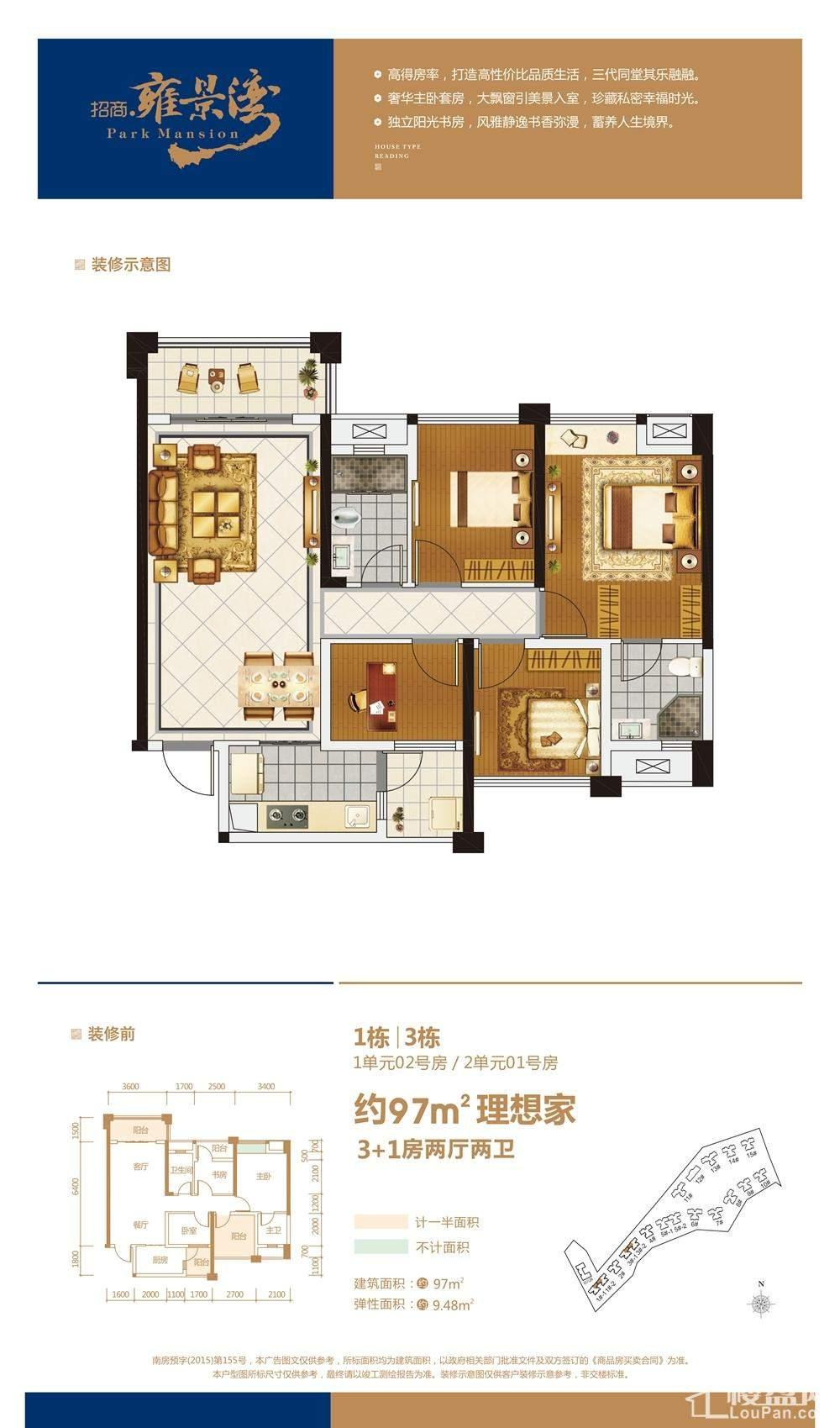 一期1#和3#楼1单元2号房、2单元1号房理想家户型