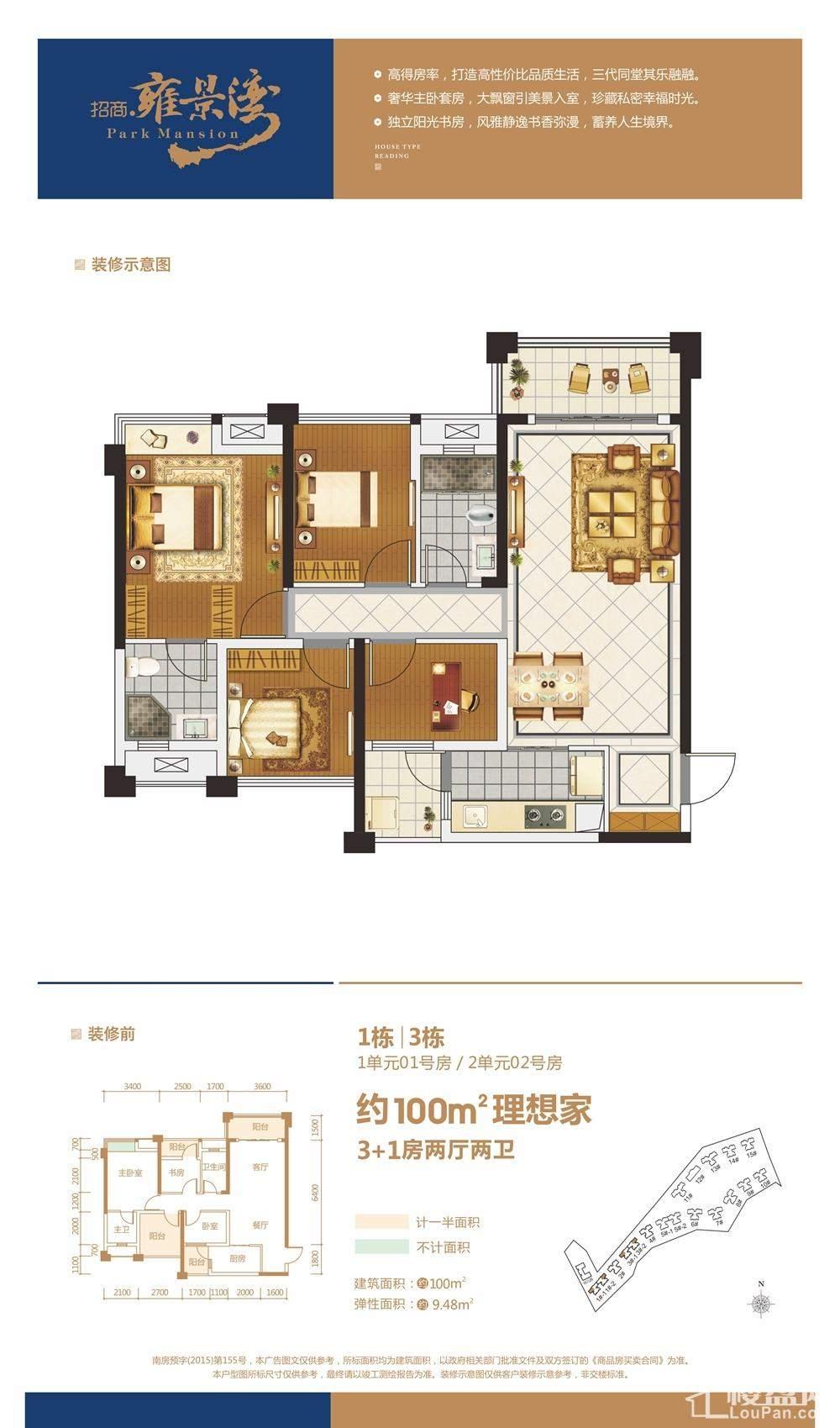 一期1#和3#楼1单元1号房、2单元1号房理想家户型