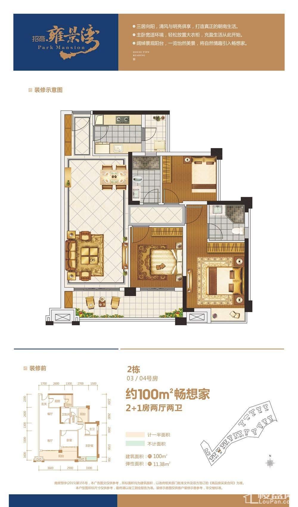 一期2#楼03、04号房畅想家户型