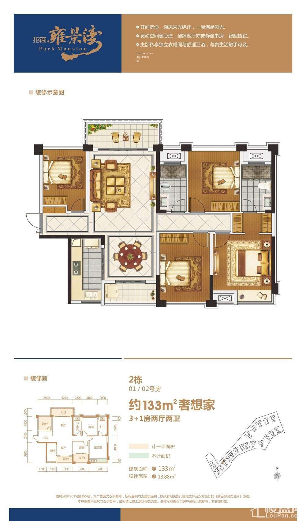 一期2#楼01/02号房奢想家户型