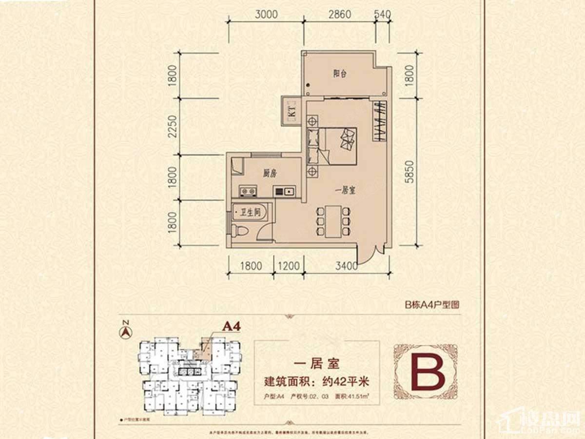 惠通才郡B栋A4户型
