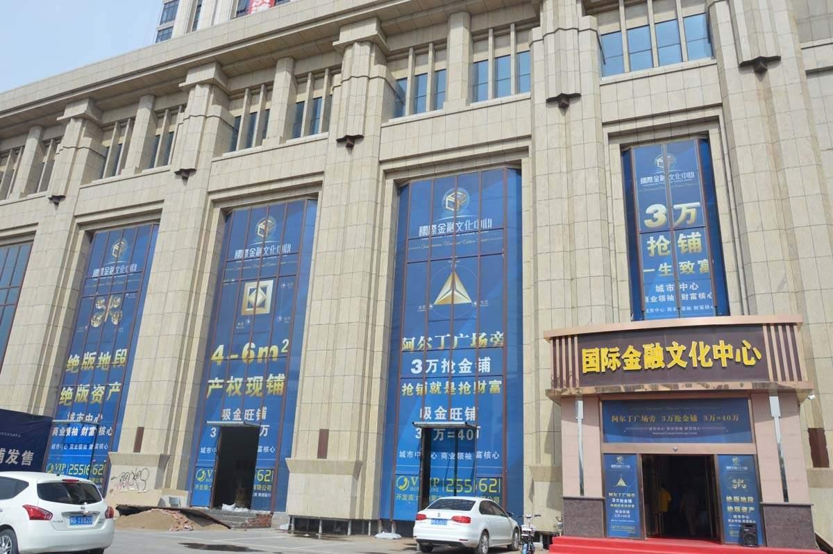 国际金融文化中心商铺(蓝·港)实景图