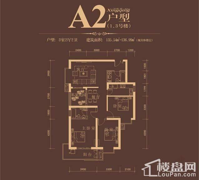 1#3#A2户型