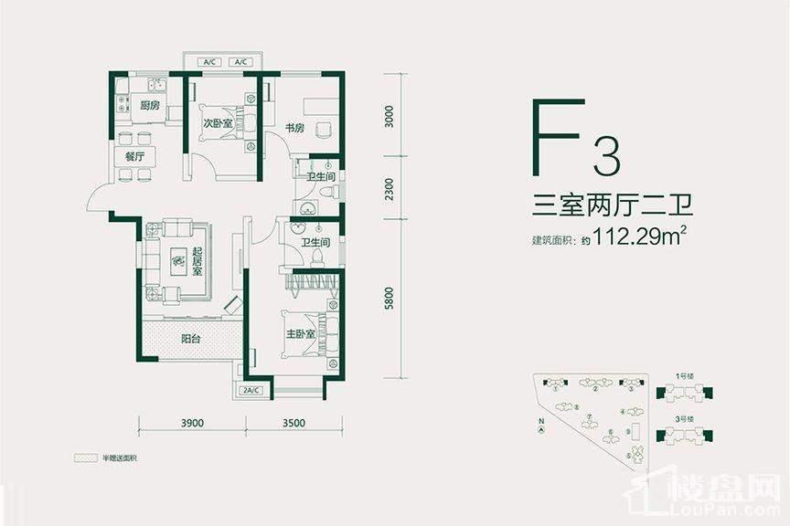 五街区1、3#F3户型
