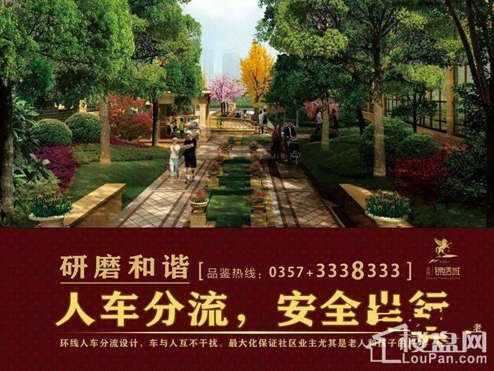 滨西锦绣城效果图