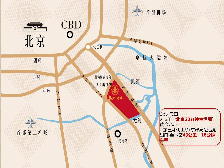 龙沙意田文化小镇位置图