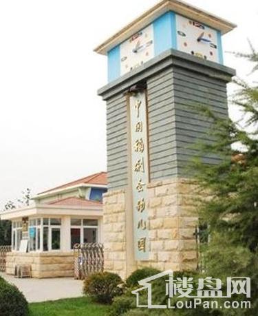 中福会幼儿园