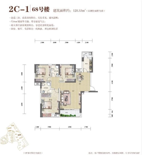 中铁置业·世纪山水户型图
