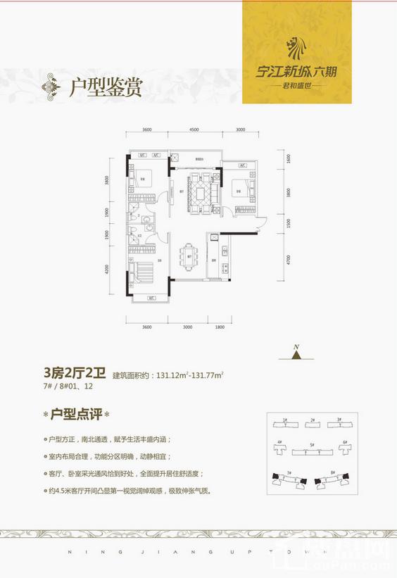 宁江新城六期【君和盛世】户型图