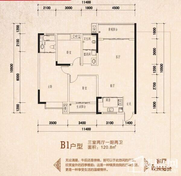 宏大广场户型图