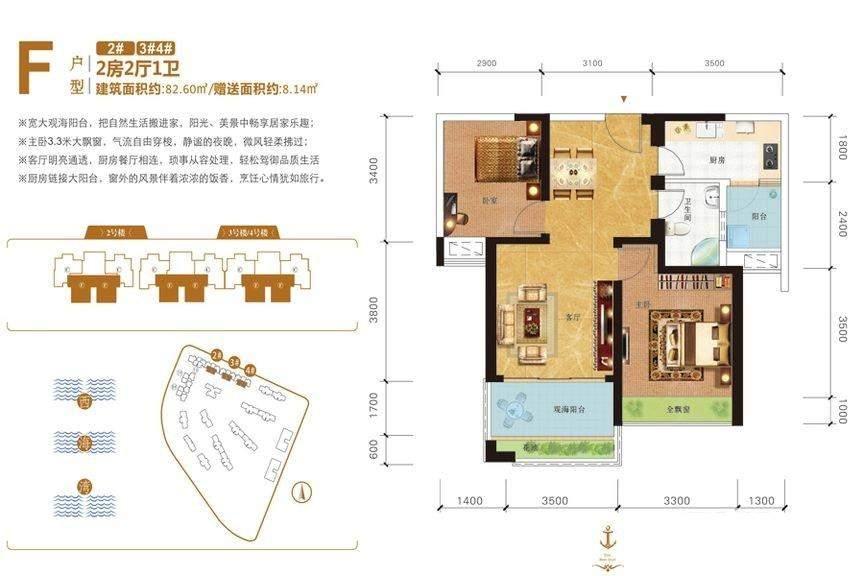 海湾1号2#、3#、4#楼F户型图
