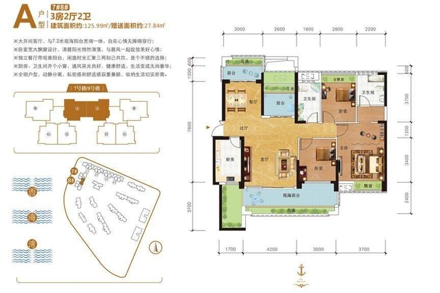 海湾1号7#、8#楼A户型图
