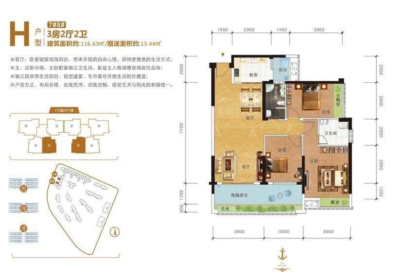 海湾1号7#、8#楼H户型图