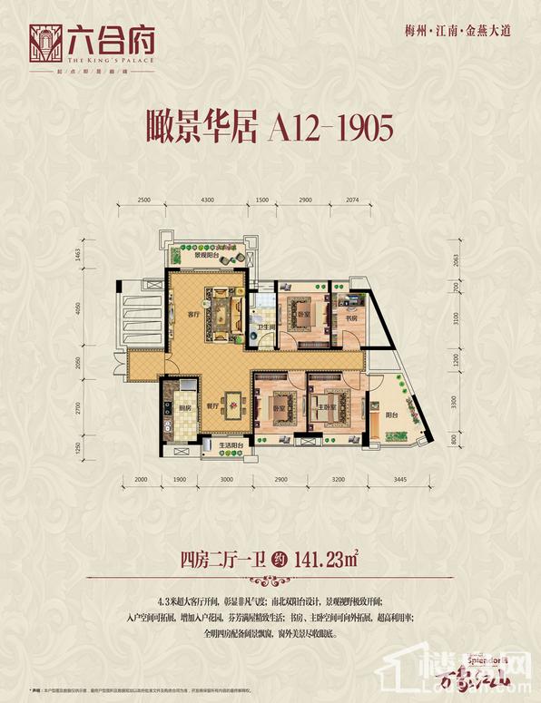 瞰景华居A12-1905