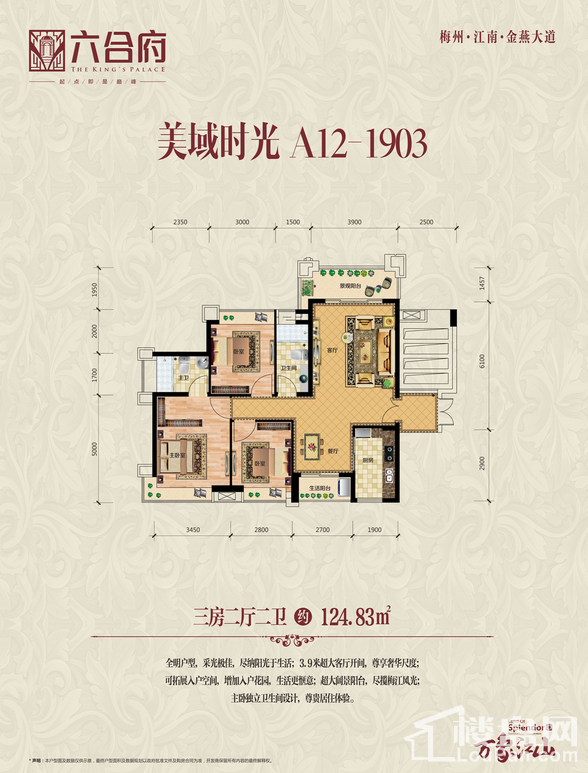 美域时光A12-1903