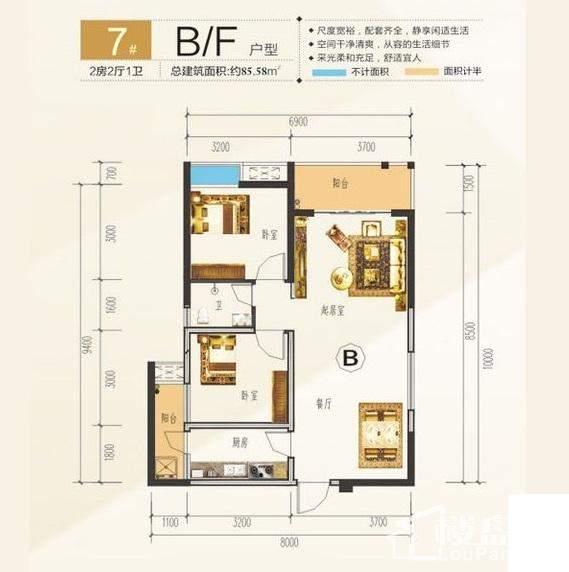 中央海洋公园7#楼B、F户型